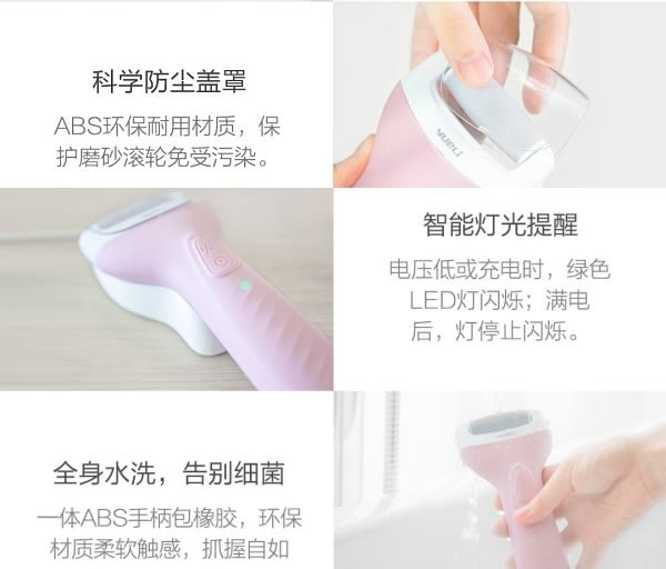 【coni shop】月立電動防水修足器 小米旗下品牌 電動磨腳器 無線 充電式 去角質 去死皮