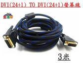 【3C生活家】DVI 24+1 螢幕線 DVI-D 3米 訊號線數位電視液晶電視投影儀攝影機音響監視器DVD
