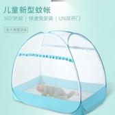 蒙古包 蚊帳 兒童嬰兒床蚊帳蒙古包全罩式通用bb寶寶蚊帳罩防摔可摺疊免安裝