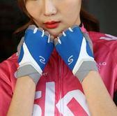 運動騎行手套男女夏防曬薄款透氣防滑戶外登山 BF1996【旅行者】