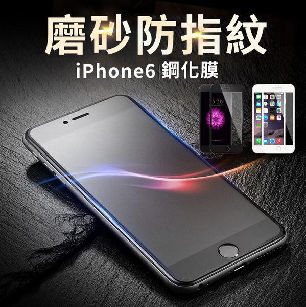 蘋果 iPhone 6 4.7/5.5 黑白霧面 鋼化膜 磨砂 玻璃膜 手機貼 2.5D 防爆裂 防水 高清