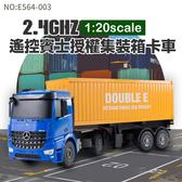 【瑪琍歐玩具】2.4G 1:20賓士遙控集裝箱卡車/E564-003