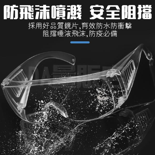 護目鏡 防護眼鏡 防疫 防飛沫 防口水 防塵 防風 眼鏡 防飛濺 防霧 透明 平光 包覆式
