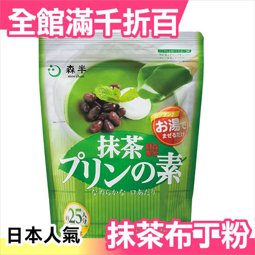 【小福部屋】日本 森半 共榮製茶 抹茶布丁粉 500g 親子同樂手作點心 【新品上架】