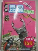 【書寶二手書T5/科學_B7B】圖解昆蟲小百科_幼福編輯部