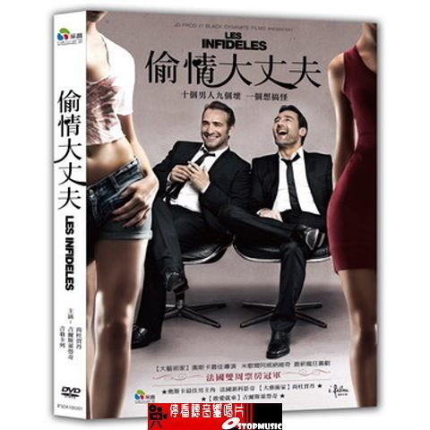 【停看聽音響唱片】【DVD】 偷情大丈夫