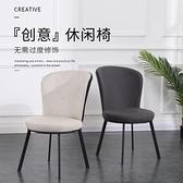 椅子 北歐軟包餐椅輕奢家用椅子黑色靠背凳子餐廳休閒椅簡約餐桌椅【快速出貨】