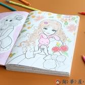 公主涂色書畫畫本繪畫冊兒童圖畫繪本女孩填色本【淘夢屋】