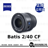 蔡司 ZEISS Batis 40mm F2 CF 全片幅 標準定焦鏡頭 2/40 CF for SONY FE【正成公司貨】