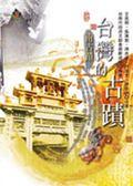 (二手書)台灣的古蹟-南台灣