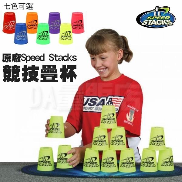 競技疊杯 原廠 Speed Stacks  官方授權經銷 比賽專用 附比賽護照 速疊杯 7色可選