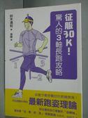 【書寶二手書T7/體育_HAV】征服30K!驚人的3軸長跑攻略_鈴木清和