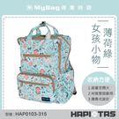 HAPITAS 後背包 摺疊手提後背包 收納方便 大容量 薄荷綠女孩小物 HAP0103-315 得意時袋