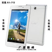 King*Shop~宏基Acer Iconia Tab7 A1-713HD貼膜 透明膜 A1-713磨砂膜 保護膜