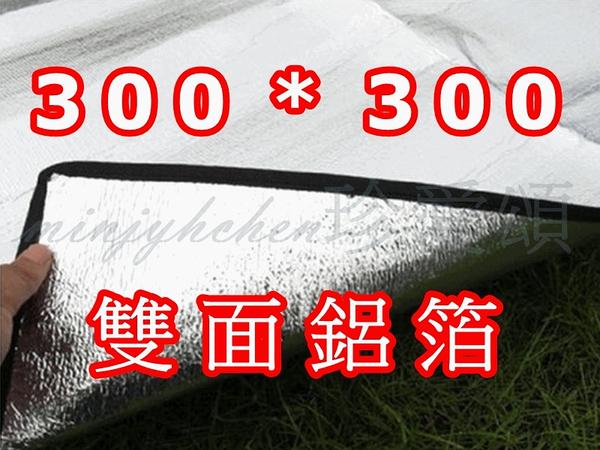【JIS】A070 防潮雙面鋁箔墊 野餐墊 爬行墊 瑜伽墊 錫箔墊 露營 帳篷 3X3 300X300