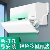 空調擋風板防直吹防風罩導遮風板出風口擋板檔冷氣壁掛式月子通用 ATF「青木鋪子」