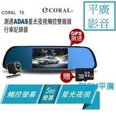 平廣 CORAL T6 行車紀錄器 雙鏡頭 行車記錄器 5吋 後視鏡型 附32G卡ADAS星光夜視觸控圖資測速