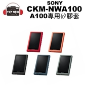 SONY 索尼 CKM-NWA100 A100專用矽膠套 矽膠套 果凍套 A105 A106 A100TPS 台南-上新