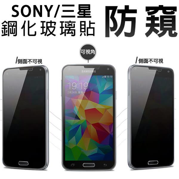 iPhone 5s 6 plus 三星 note 3 4 Note 5 SONY Z3 Z3+ Z4 防窺 鋼化玻璃膜 保護貼 膜 鋼化 手機 玻璃貼 BOXOPEN