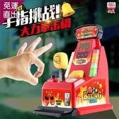 桌遊 抖音手指拳擊積分機迷你桌上型指力王搏擊格斗拳擊機聚會桌游玩具  夏茉YTL