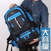 大背包防水雙肩包男超大容量戶外登山包旅行包行李包女旅游包 aj13026『小美日記』