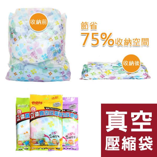【大】百易特立體真空壓縮袋/真空收納袋/衣服收納/換季收納/棉被收納
