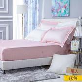 HOLA 雅緻天絲素色床包 單人 輕粉