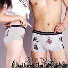 男女情侶內褲可愛純棉創意性感情趣「潮咖地帶」