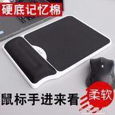 滑鼠墊 電腦配件多功能夢天記憶棉硬質加厚鼠標墊護腕辦公托手枕小號 小艾時尚
