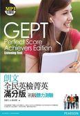 (二手書)朗文全民英檢菁英滿分版:初級聽力測驗(1MP3)