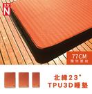 丹大戶外用品【北緯23度】TPU 3D充氣床墊 / 睡墊 / 自動充氣床 / 露營睡墊 77x198x10cm 橘紅色