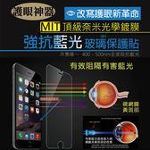MIT護眼玻璃貼APPLE iPhone 8 Plus i7 PLUS強抗藍光玻璃保護貼頂級奈米光學鍍膜(備註型號)