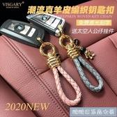 新款汽車鑰匙扣男女羊皮編織鑰匙錬創意鑰匙掛件鎖匙扣鑰匙圈 【快速出貨】