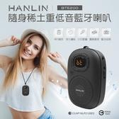 特大聲 115分貝 小傢伙大出力 HANLIN-BTE200 隨身稀土重低音藍牙喇叭 TF 稀土喇叭
