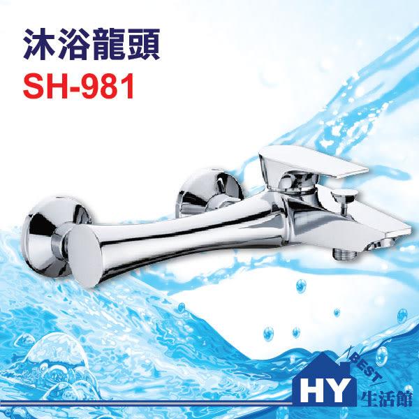 精品龍頭系列 SH-981 沐浴龍頭組 蓮蓬頭套組 日本瓷芯 台製《HY生活館》水電材料專賣店