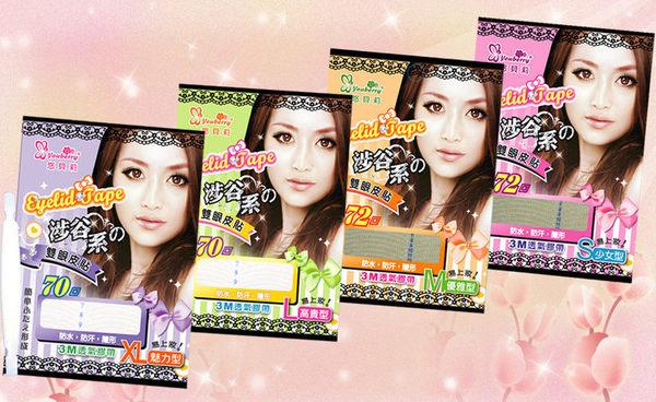 悠貝莉Yourberry 涉谷系雙眼皮貼 S/M/L/XL(共4款)◆四季百貨◆