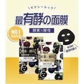 SEXYLOOK 黑酵素潤白補水黑面膜(4片/盒) ◆86小舖 ◆