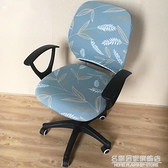辦公室椅套轉椅子套罩椅套加厚彈力防塵 電腦椅子分體椅套防塵套 名購居家