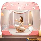 免安裝蒙古包家用可折疊蚊帳2米床防摔兒童加厚無需支架固定加密【勇敢者】