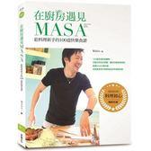 在廚房遇見MASA【暢銷紀念版】:給料理新手的100道快樂食譜