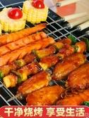 電燒烤爐家用電烤爐網紅無煙燒烤室內燒烤爐架烤串烤肉爐小型環保YYP 町目家