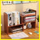 黑五好物節 學生用桌上書架簡易兒童桌面小書架置物架辦公室書桌收納宿舍書柜【奇貨居】
