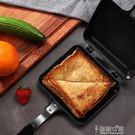 燃氣式三明治面包模具雙面煎鍋吐司模具烤盤不沾節能耐用雙面烤盤 YYJ奈斯女裝