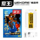 WEKOME魔王6D高清膜 iphone 12/proMax 鋼化膜 蘋果螢幕保護貼 帶貼膜神器 貼膜大師一秒貼膜