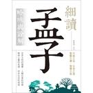 細讀孟子(吟味與詮解)(白話文義解難字注音)(20K)