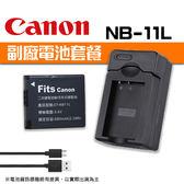 【電池套餐】Canon NB-11L 副廠電池+充電器 1鋰1充 佳能 NB11L USB EXM (PN-055)