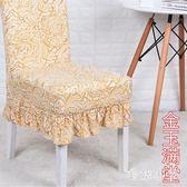 椅子套罩家用彈力連體酒店餐桌椅背現代簡約歐式布藝6個裝凳子套 ys6404『毛菇小象』