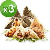 【樂活e棧 】-南部素食土豆粽子+素食客家粿粽子+頂級素食滿漢粽子(6顆/包,共3包)