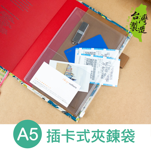 珠友 WA-08325 A5/25K 插卡式拉鍊袋/夾鍊袋