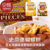 【豆嫂】美國零食 史奈德蝴蝶餅(蜂蜜芥末/乾酪起士)